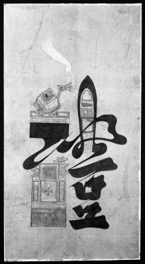 <em>Pictorial Ideograph</em>, 19th century. Ink and color on paper, 30 1/4 x 16 1/2 in.  (76.8 x 41.9 cm). Brooklyn Museum, Gift of Mr. and Mrs. Arthur Wiesenberger, 77.97.2 (Photo: Brooklyn Museum, 77.97.2_bw.jpg)