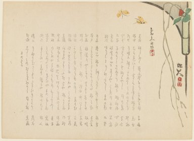 Sato Hodai (Japanese). <em>Hanging Flower Arrangement with Butterflies</em>, ca. 1850. Color woodblock print on paper, 7 1/8 x 9 3/4 in. (18.1 x 24.8 cm). Brooklyn Museum, Gift of Dr. and Mrs. Stanley L. Wallace, 79.190.5 (Photo: Brooklyn Museum, 79.190.5_IMLS_PS3.jpg)