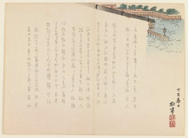 Ryosai (Japanese). <em>Itsukushima Shrine</em>, ca. 1850. Color woodblock print on paper, 7 1/8 x 9 5/8 in. (18.1 x 24.4 cm). Brooklyn Museum, Gift of Dr. and Mrs. Stanley L. Wallace, 79.190.8 (Photo: Brooklyn Museum, 79.190.8_IMLS_PS3.jpg)