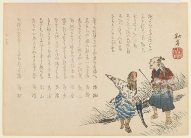 Shûtei Tanaka (Japanese, 1810-1858). <em>Falconer with Attendant</em>, ca. 1850. Color woodblock print on paper, 6 15/16 x 9 1/2 in. (17.7 x 24.1 cm). Brooklyn Museum, Gift of Dr. and Mrs. Stanley L. Wallace, 79.190.9 (Photo: Brooklyn Museum, 79.190.9_IMLS_PS3.jpg)