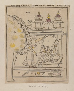 Indian. <em>Malkosa Raga (Drawing)</em>, ca. 1750-1800. Ink and colors on paper, sheet: 9 5/16 x 7 5/8 in.  (23.7 x 19.4 cm). Brooklyn Museum, Anonymous gift, 80.277.12 (Photo: Brooklyn Museum, 80.277.12_IMLS_PS3.jpg)