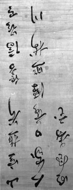 <em>Calligraphy</em>, 19th century. Hanging scroll, ink on paper, 48 1/2 x 19 1/4 in. (123.2 x 48.9 cm). Brooklyn Museum, Gift of Dr. and Mrs. Malcolm Idelson, 84.190.1 (Photo: Brooklyn Museum, 84.190.1_bw_IMLS.jpg)