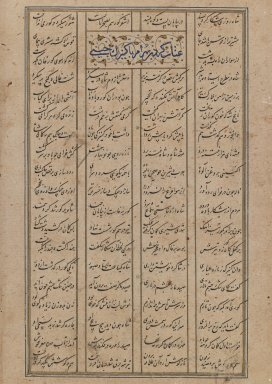 "Nizami. <em>Folio of Text from a ""Khamseh"" of Nizami</em>, ca. 1481. Ink and opaque watercolor on paper, 4 x 4 1/6 in. (10.2 x 10.3 cm). Brooklyn Museum, Gift of the Ernest Erickson Foundation, Inc., 86.227.129.2a-b (Photo: Brooklyn Museum, 86.227.129.2a_IMLS_PS3.jpg)"