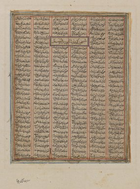 <em>Folio of Text from the Shahnameh of Firdausi</em>, ca. 1330. Ink, opaque watercolor, and gold on paper, Image: 6 5/8 x 5 1/4 in. (16.8 x 13.3 cm). Brooklyn Museum, Gift of the Ernest Erickson Foundation, Inc., 86.227.130.2a-b (Photo: Brooklyn Museum, 86.227.130.2a_IMLS_PS3.jpg)