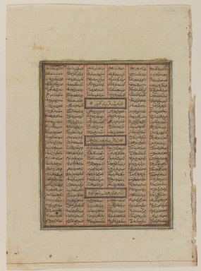 <em>Folio of Text from the Shahnameh of Firdausi</em>, ca. 1300. Ink, opaque watercolors, and gold on paper, 6 3/4 x 5 1/8 in. (17.2 x 13.0 cm). Brooklyn Museum, Gift of the Ernest Erickson Foundation, Inc., 86.227.131.2a-b (Photo: Brooklyn Museum, 86.227.131.2a-b_IMLS_PS3.jpg)