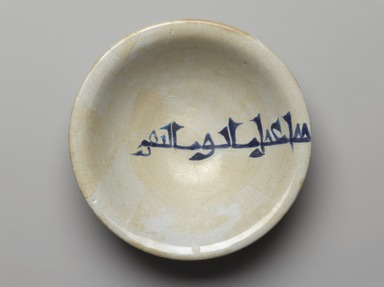 <em>Bowl with Kufic Inscription</em>, 9th century. Ceramic; earthenware, painted in cobalt blue on an opaque white glaze, 2 1/2 x 8 5/8 in. (6.4 x 21.9 cm). Brooklyn Museum, Gift of the Ernest Erickson Foundation, Inc., 86.227.14. Creative Commons-BY (Photo: Brooklyn Museum, 86.227.14_top_PS2.jpg)
