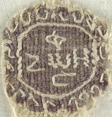 Coptic. <em>Roundel with Greek Inscription</em>, 5th-6th century C.E. Flax, wool, 1 1/2 x 1 1/4 in. (3.8 x 3.2 cm). Brooklyn Museum, Gift of the Egypt Exploration Fund, 15.440. Creative Commons-BY (Photo: Brooklyn Museum (in collaboration with Index of Christian Art, Princeton University), CUR.15.440_ICA.jpg)