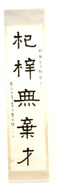 Li Ruiqing (1867-1920). <em>Auspicious Couplet in Clerical Script Calligraphy</em>, 1910. Hanging scroll, ink on paper, overall: 95 1/2 x 23 in. (243.0 x 58.5 cm). Brooklyn Museum, Gift of F. Randall and Judith Smith, 1991.81.1 (Photo: Brooklyn Museum, CUR.1991.81.1_view1_bw.jpg)