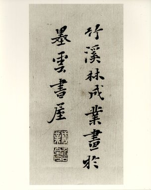 Nakabayashi Chikkei (Japanese, 1816-1867). <em>Bamboo</em>, 19th century. Hanging scroll; ink on paper, Image: 43 1/4 x 11 1/2 in. (109.9 x 29.2 cm). Brooklyn Museum, Gift of Bernice and Robert Dickes, 1993.142 (Photo: Brooklyn Museum, CUR.1993.142_detail_print_bw.jpg)