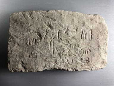 <em>Block with Hieroglyphic Inscription</em>, ca. 2625-2500 B.C.E. Limestone, pigment, 6 1/4 × 2 3/8 × 10 1/16 in. (15.8 × 6.1 × 25.6 cm). Brooklyn Museum, Charles Edwin Wilbour Fund, 34.1179. Creative Commons-BY (Photo: , CUR.34.1179_view01.jpg)