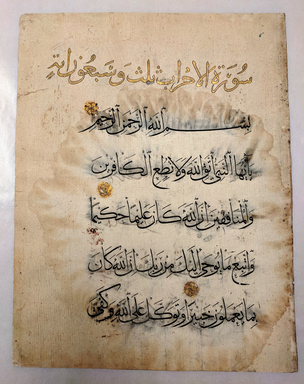 <em>Folio from a Qur'an</em>, 14th century. Ink on paper, 13 1/5 in. x 5 1/5 in. Brooklyn Museum, Designated Purchase Fund, 37.485.1 (Photo: , CUR.37.485.1_recto.jpg)