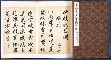 Yi Hwang (Toegye) (Korean, 1501-1570). <em>Album of Verses about Plum Blossoms</em>, 16th century. Album, ink on paper, each page, image: 13 3/4 × 9 3/4 in. (35 × 24.7 cm). Brooklyn Museum, Gift of the Carroll Family Collection, 2020.18.10 (Photo: Brooklyn Museum, CUR.TL2020.25.2_overall.jpg)