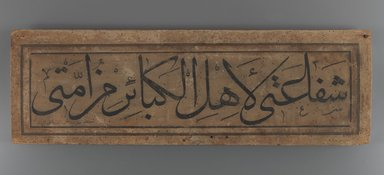 Ismail Efendi. <em>Panel with Qur'anic Phrase</em>, A.H. 1198/1783 C.E. Ink on paper, wood, 8 7/8 x 30 5/16 in. (22.5 x 77 cm). Brooklyn Museum, Brooklyn Museum Collection, X732 (Photo: Brooklyn Museum, X732_IMLS_PS3.jpg)