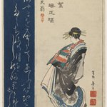 Courtesan on Parade, Calligraphy in Rubbing Style, from an untitled series of harimaze