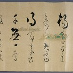 Calligraphy, Lieh Tzu, Yang-chu Chapter