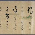 Calligraphy, Lieh Tzu, Yang-chu Chapter