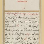 Leaf from a Manuscript of Hafizs Divan