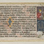 Page from an Unidentified Dispersed Manuscript