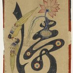 Pictorial Ideograph (Munjado), 1 of 6