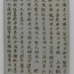 Epitaph Tablet for Mok Seoheum (1571-1652), from a Set of 11