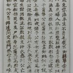 Epitaph Panel for Mok Suh-hium (1571-1652), from a Set of 11