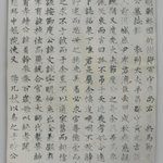 Epitaph Panel for Hwang Yun-gil (1536-unknown), from a Set of 7
