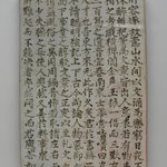 Epitaph Tablet for Bak Eun (1479-1504), from a Set of 14
