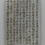 Epitaph Panel for Park Eun (1479-1504), from a Set of 14