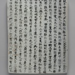 Epitaph Plaques for Yi Jun-Kyung