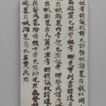 Epitaph Plaques for Oh Chu-Tan