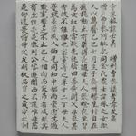 Epitaph Plaques for Yi Ha-Jin