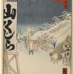Bikuni Bridge in Snow, No. 114 from One Hundred Famous Views of Edo