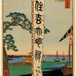 Sumiyoshi Festival, Tsukudajima, No. 55 from One Hundred Famous Views of Edo