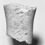 Fragmentary Shabti of Akhenaten