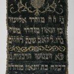 Torah Curtain: Central Panel