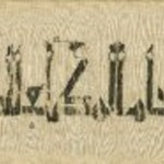 Tiraz Textile Fragment with Inscriptions with Name of Caliph al-Muti