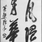 Handscroll, Calligraphy by Ingen, Famous Buddhist Priest