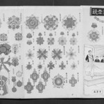 Mirror of Decorative Medals for the Empire of Japan (Dainippon Teikoku gunshō kagami)