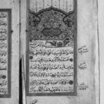 Illustrated Manuscript of the Dalail al-Khayrat (The Ways of Edification) of al-Jazuli