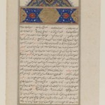 Illuminated Folio from a Manuscript of Yusuf and Zulaykha of Jami