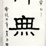 Auspicious Couplet in Clerical Script Calligraphy