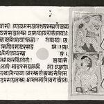 Page 86 from a manuscript of the Kalpasutra: recto text, verso image of monk preaching