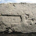 Tethering Stone