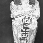 Ushabti of Ainmose