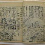 Kunmo Zu-i Taisei.  Kashiragaki Zoho