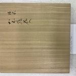 Sake Vessel (Kabura) in the Shape of a Turnip