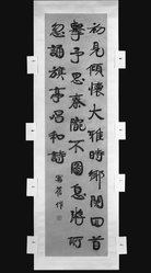 Kang Youwei. <em>Calligraphy</em>, 20th century. Ink on paper, Overall: 86 x 24 1/4 in. (218.4 x 61.6 cm). Brooklyn Museum, Gift of Lawrence Wu, 1992.80.4 (Photo: Brooklyn Museum, 1992.80.4_bw.jpg)