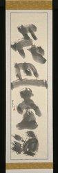 Tsujimura Shiro (Japanese, born 1947). <em>Drinking Alone by Moonlight</em>, 2003. Hanging scroll, ink on paper, Image: 53 1/2 x 13 5/8 in. (135.9 x 34.6 cm). Brooklyn Museum, Gift of Koichi Yanagi, 2003.67.6. © artist or artist's estate (Photo: Brooklyn Museum, 2003.67.6_IMLS_SL2.jpg)