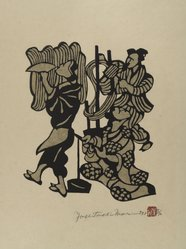 Mori Yoshitoshi (Japanese, 1898-1992). <em>[Untitled] (Three Entertainers)</em>, 1973. Woodblock print, Other (Sight): 17 7/8 x 12 3/8 in. (45.4 x 31.4 cm). Brooklyn Museum, Gift of the Estate of Dr. Eleanor Z. Wallace, 2007.32.40. © artist or artist's estate (Photo: Brooklyn Museum, 2007.32.40_PS4.jpg)