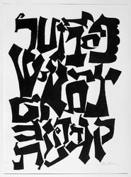 Ben Shahn (American, born Lithuania, 1898-1969). <em>Alphabet of Creation</em>, 1957. Serigraph on paper, sheet: 38 3/4 x 27 1/4 in. (98.4 x 69.2 cm). Brooklyn Museum, Dick S. Ramsay Fund, 59.31.1. © artist or artist's estate (Photo: Brooklyn Museum, 59.31.1_bw.jpg)